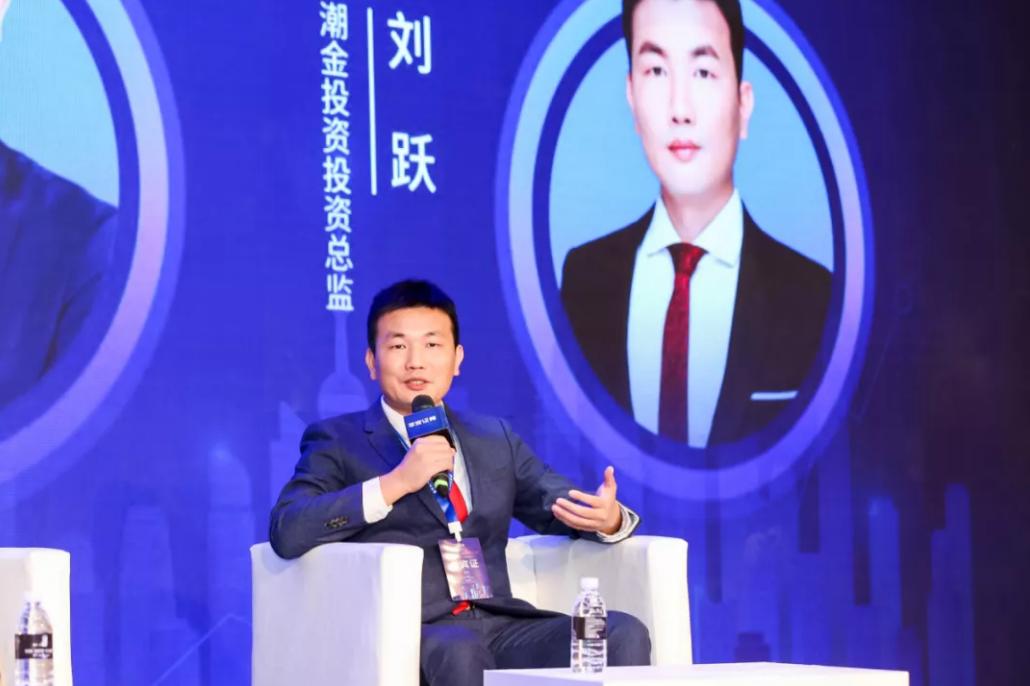"""""""处变不惊,共谋资本市场投资新机遇"""",潮金投资创始人刘跃,A股行情展望及投资机会分享"""
