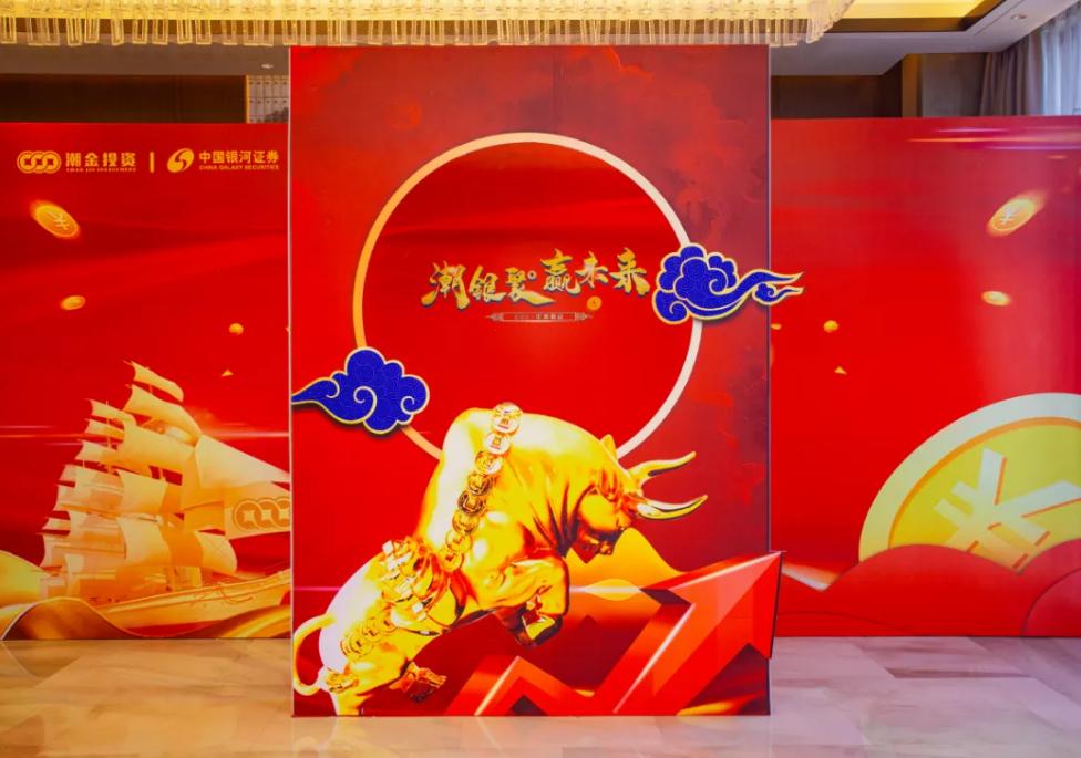 """""""潮银聚 赢未来""""——从生活中挖掘牛股∙2021年投资策略分享会"""